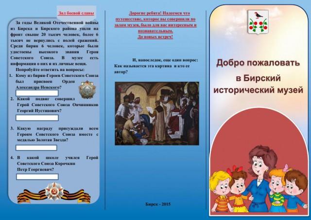 детский путеводитель 2_1
