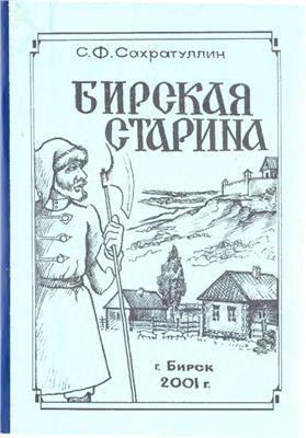tn_Бирская старина, книга 2