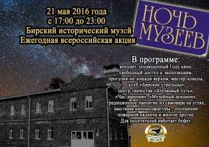 """21 мая 2016 года с 17:00 до 23:00 - """"Ночь музеев"""""""
