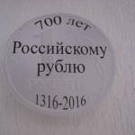 """Выставка """"700 лет российскому рублю"""". С 9 августа по декабрь 2016 года."""