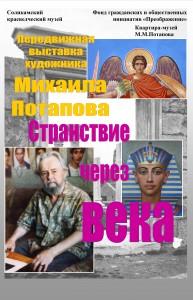 Выставка Михаила Михайловича Потапова «Странствие через века». С 22 декабря 2016 по 25 января 2017 года.